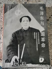 毛泽东与中国革命:国外研究毛泽东思想资料选辑(八)