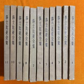 外国文学--莎士比亚全集(全11册)(1-11集全套 1978年一版,1984年2印) 内页干净