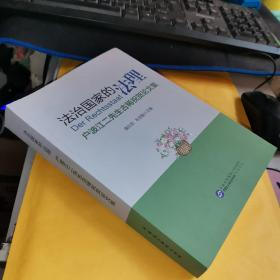 法治国家的法理 户波江二先生古稀祝贺论文集
