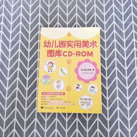幼儿园实用美术图库CD-ROM