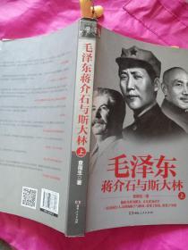 毛泽东、蒋介石与斯大林(上册)