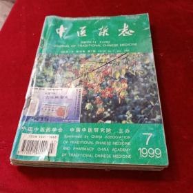 中医杂志 1999年(7一12期)