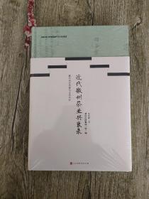 近代徽州茶业兴衰录