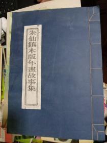 朱仙镇木版年画故事集
