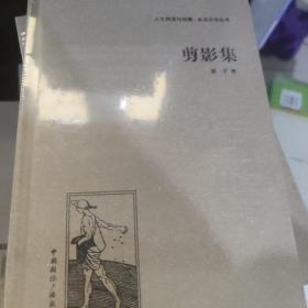 人文阅读与收藏·良友文学丛书:剪影集
