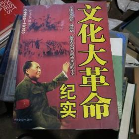 文化大革命中的地下文学(长篇纪实报告)
