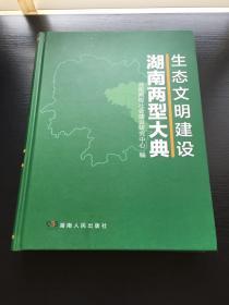 生态文明建设 : 湖南两型大典 第一卷