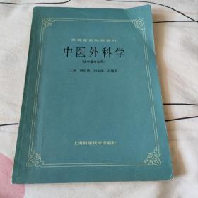中医外科学(供中医专业用)