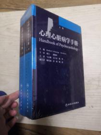 心理心脏病学手册(上、下卷/翻译版)