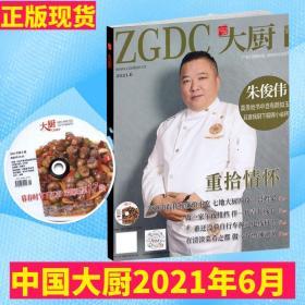 【2021年6月 现货】中国大厨杂志 重拾情怀  2021年6月带光盘