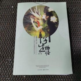 浮生物语4(下):天衣侯人