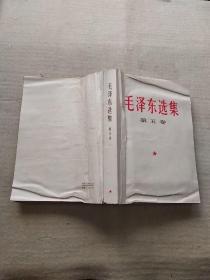 《毛泽东选集》 第五卷  (有旅大市公安局外国人检查站的圆戳)
