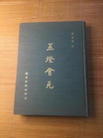 五灯会元(影印光绪影宋版,16开精装本,字体精美)本书是研究禅宗必备经典,汇集了景德传灯录等五部灯录而成。另外可参考祖堂集,古尊宿语录,正续指月录等。