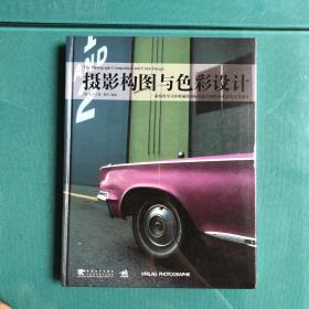 摄影构图与色彩设计(塑封95品)
