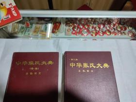 中华张氏大典,第一,第二集,共二本