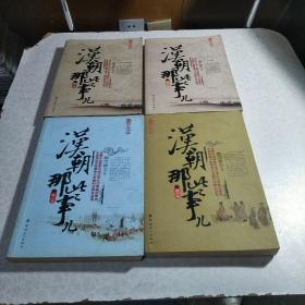 汉朝那些事儿(1、2、3、4)四本合售 正版书,非盗版