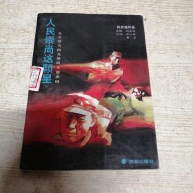 人民崇尚这颗星:见义勇为的英雄战士徐洪刚:纪实连环画