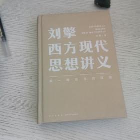 刘擎西方现代思想讲义  实物图