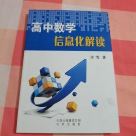 高中数学信息化解读(附光盘)【内页干净】