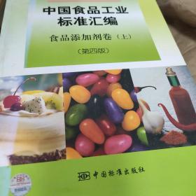 中国食品工业标准汇编:食品添加剂卷(上)(第4版).