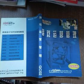 游戏学院 游戏运营管理 (2005版)实物拍图 现货 有划线