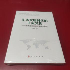 生态文明时代的主流文化:中国生态文化体系研究总论