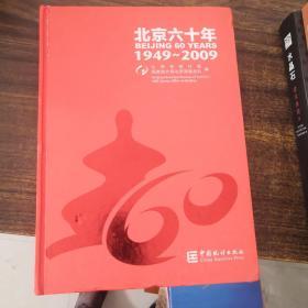 北京六十年:1949-2009(附光盘)