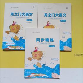 龙之门大语文 第一册 上下 同步精炼 上 3本和售