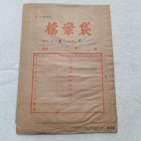 老资料 :1974年档案材料:河南省电建一处工会会员登记表(刘玉璞)、电建一处职工直系供养亲属登记表三份,有档案袋,