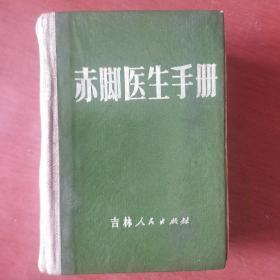 《赤脚医生手册》精装 毛主席像 林彪题词完整 吉林人民出版社 64开 私藏 书品如图