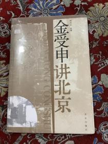 金受申讲北京【未拆封】