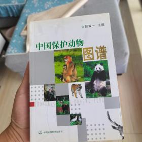 (正版现货)中国保护动物图谱