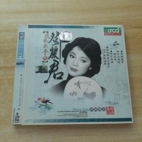 邓丽君【我只在乎你】2CD汽车专用碟