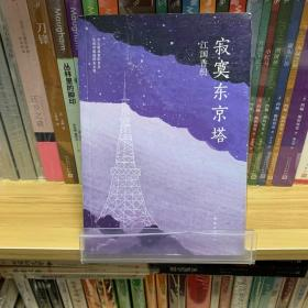 寂寞东京塔
