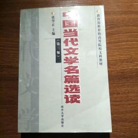 中国当代文学名篇选读