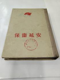 精装《保卫延安》1956年初版A156