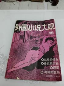 外国小说大观【总42期】