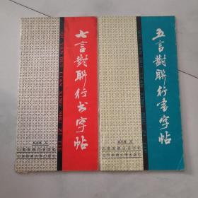 杨在春 书法字帖 五言对联行书字帖 七言对联行书字帖2本合售  北京体育大学出版社  货号X3
