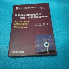 风能与太阳能发电系统:设计、分析与运行(原书第2版)