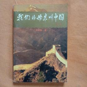 刘忠德 签名【 我们的母亲叫中国  】1994年印