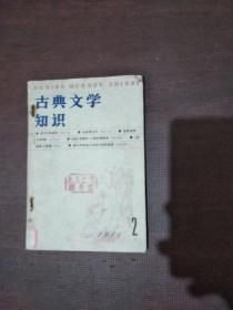 古典文学知识 1986.2