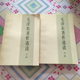 《毛泽东著作选读》 上下册