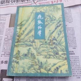 飞狐外传(上册)