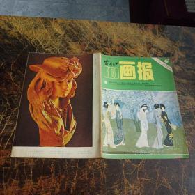 富春江画报1984-4