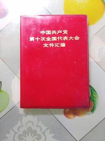 中国共产党第十次全国代表大会文件汇编(64开,15插图完美,品好)