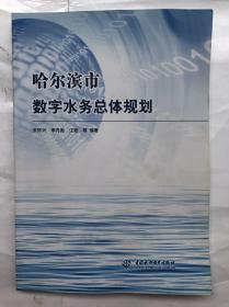 哈尔滨市数字水务总体规划