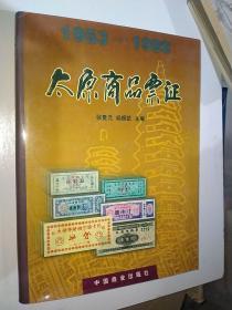太原商品票证:1953~1992