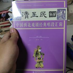 清至民国中国西北戏剧经典唱段汇辑:第七卷