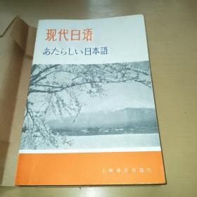 现代日语,内页未使用