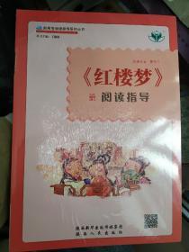 新高考阅读指导系列丛书:《红楼梦》阅读指导 附《红楼梦》整本书阅读指导评价与检测(未拆封)